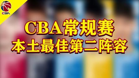 CBA 2019-2020赛季 常规赛本土最佳第二阵容
