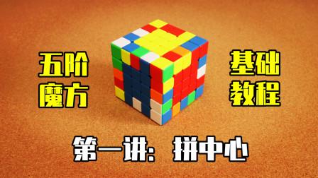【新版】五阶魔方基础还原教程-第一讲:拼中心