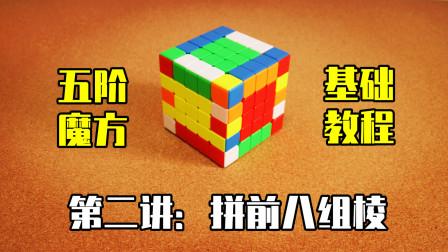 【新版】五阶魔方基础还原教程-第二讲:拼前八组棱