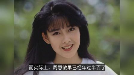 """""""香港玉女""""53岁犹如少女,为了美丽放弃生育,成功背后是心酸"""