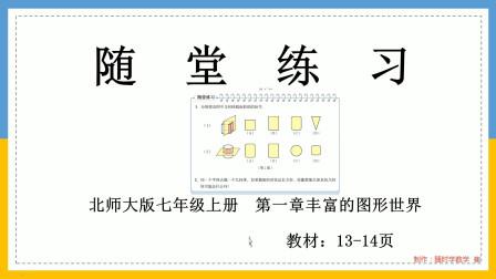 北师大版七年级上册数学14页随堂练习