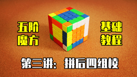 【新版】五阶魔方基础还原教程-第三讲:拼后四组棱,还原三阶部分