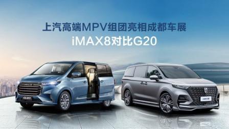 上汽高端MPV组团亮相成都车展,iMAX 8和G20谁更亮眼?
