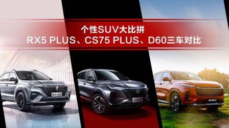 个性SUV大比拼 荣威RX5、CS75 PLUS、D60三车对比
