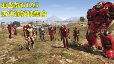 亚当熊GTA5 钢铁侠历代铠甲, 很多罕见的版本