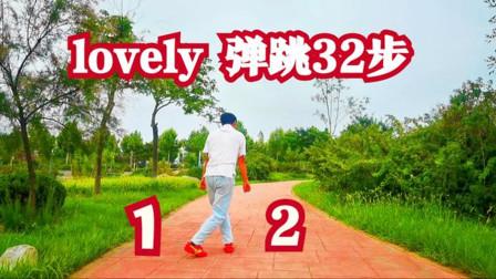 弹跳32步《lovely》广场舞,动感十足,简单易学