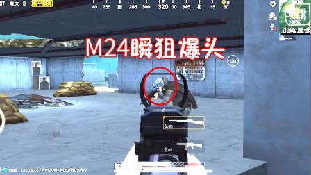 人机9527:最好用的M24,瞬狙爆头,AWM都不是对手