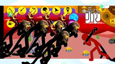 火柴人战争遗产:狮鹫大帝闪亮登场,吸血皮肤士兵一下就没见了