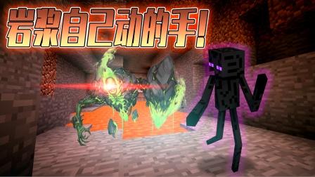 我的世界暮色环游记02:岩浆也有自主意识?竟主动出手解决末影人!