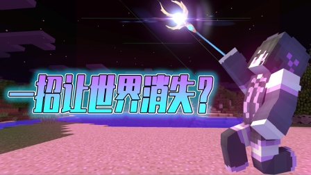我的世界mod秘籍02:末影人学会法术?一招让整个世界都夷为平地!
