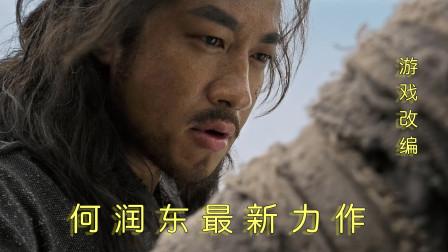 何润东最新力作,游戏改编电影,奇幻巨作这特效炸裂!