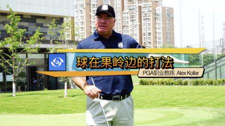 高尔夫切杆教学:复制四星大师级教练的打球经验