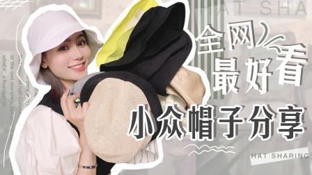 【豆豆babe】大头女孩帽子怎么选?全网最好看的夏日宝藏帽子合集