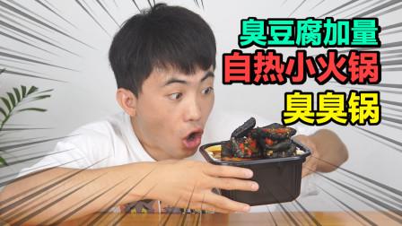 小伙开箱试吃奇葩自热小火锅,加量版网红臭臭锅,这味道太奇妙了