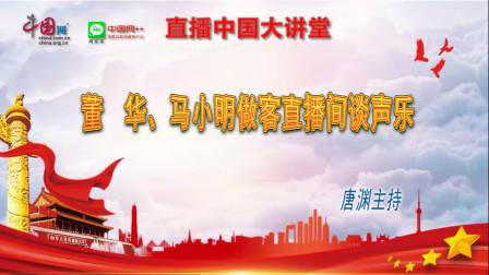 董华马小明做客中国网++直播中国大讲堂谈声乐,唐渊主持隆重介绍