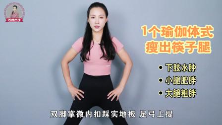 下肢水肿,大腿粗胖,1个瑜伽体式,锻炼肌肉,瘦出筷子腿!