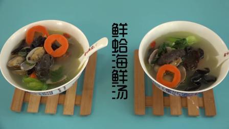 夏天来了,送你两道鲜美的蛤蜊海鲜汤,喜欢海鲜美食的请看过来