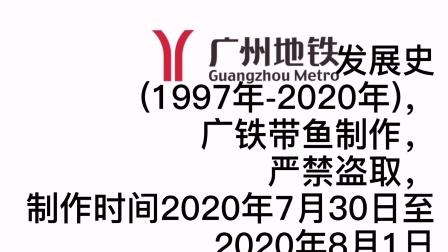 原创:广州地铁发展史最新版(1997-2020),严禁盗取!