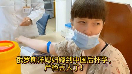 俄罗斯洋媳妇嫁到中国怀孕后,去做产检丢人了?