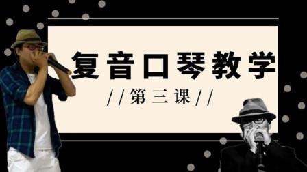 【2020复音口琴教学】第三课 低音与练习曲