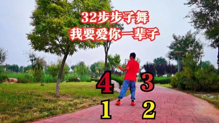 32步步子舞《我要爱你一辈子》,动感好看,简单易学