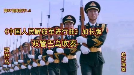 炫彩《中国人民解放军进行曲(加长版》双管巴乌吹奏