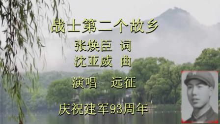 《战士第二个故乡》远征的歌 2020.8.1