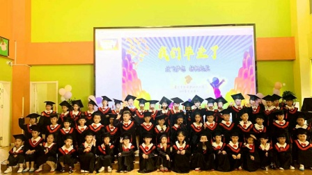 童贝尔凯旋新城幼儿园2020毕业典礼