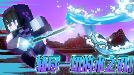 我的世界mod秘籍03:水也能做最强武器?这把刀完美诠释以柔克刚!