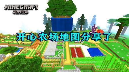 我的世界239:让你也进入开心农场!把地图分享出来,该怎么做?