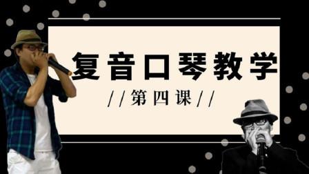 【2020复音口琴教学】第四课 古老的大钟
