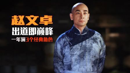 赵文卓:出道即巅峰,一年出3个经典角色,为何未能超越李连杰?