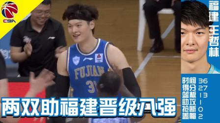 小鲜肉展灿烂笑容 王哲林27+13两双表现助福建队晋级八强