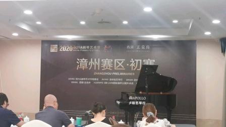 2020BOYA钢琴艺术节漳州赛区•初赛—克列门蒂《小奏鸣曲OP.36  No.6》(谢雨遥)
