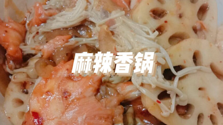 在家吃不到干锅?来看看自己如何快速做麻辣香锅!又香又好吃!