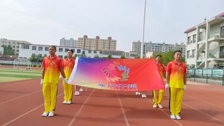 中国佳操(操舞联合总会推出)
