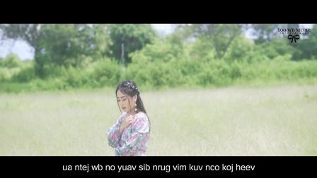 苗族歌曲 Puas yog tus koj hlub Tata ft Moua vue Official MV