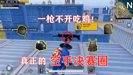 明月:挑战一枪不开吃鸡!三级满配还没有武器,真的要空手吃鸡?
