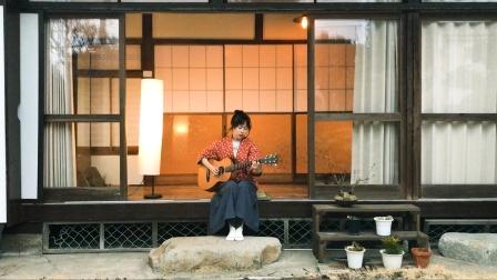 深夜食堂《思ひで》,一曲温柔的吉他翻唱