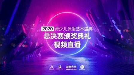 2020青少年汉语艺术盛典