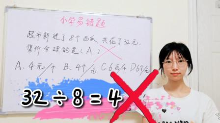 小学数学:32÷8=4,却被老师直接打X,这到底是为什么?