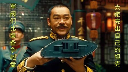 军阀们比装备争地盘,真正的大佬要送他们坦克,军阀们顿时傻眼了