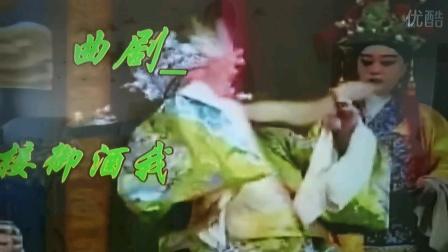 《九龄救主》选择接御酒我先谢皇恩高重!南粤梨园戏迷张国胜学演!
