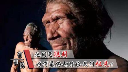 他们是史上第二种人类,曾统治欧亚20万年,为何却输给人类祖先