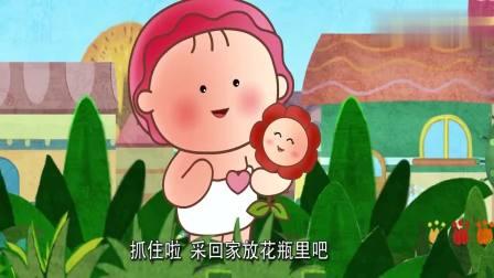 可可小爱:小爱来到小花园,她看中一朵花,想要把它据为己有