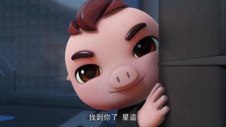 猪猪侠:发现第六只超星萌宠的地址,菲菲带队全体出动,拯救萌宠