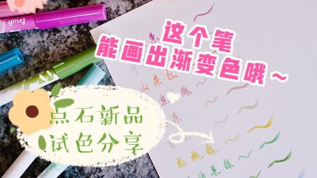 画笔新玩法:点石新品试色测评,这套笔真的能画出渐变色