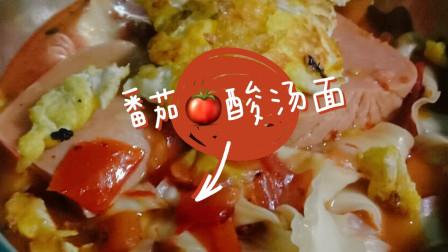 传统的面不好吃?来看看番茄酸汤刀削面,鲜浓醇香,热气喷喷,美味!