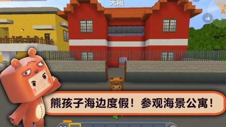 迷你世界:熊孩子海边度假!参观海景公寓!