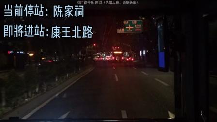 原创:广州公交集团三汽二分204路 荔湾路口-广州大桥底 前方展望超快速[2020年8月1日]。